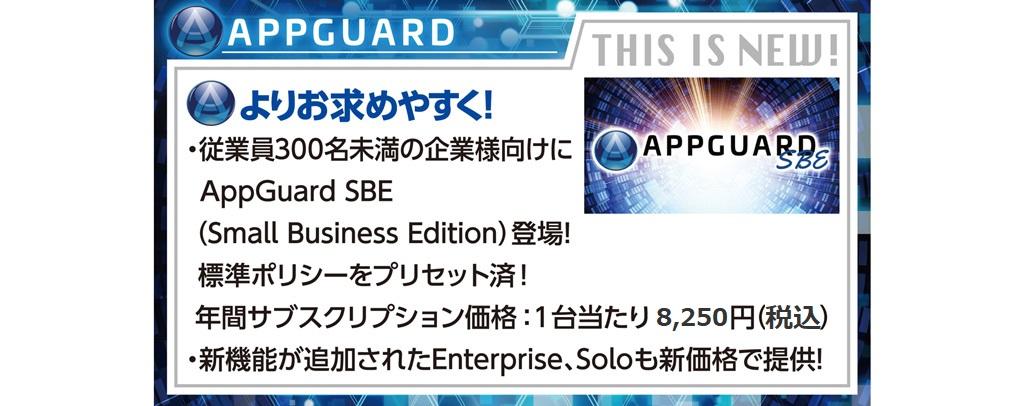 APPGUARD | 再春館システム株式会社